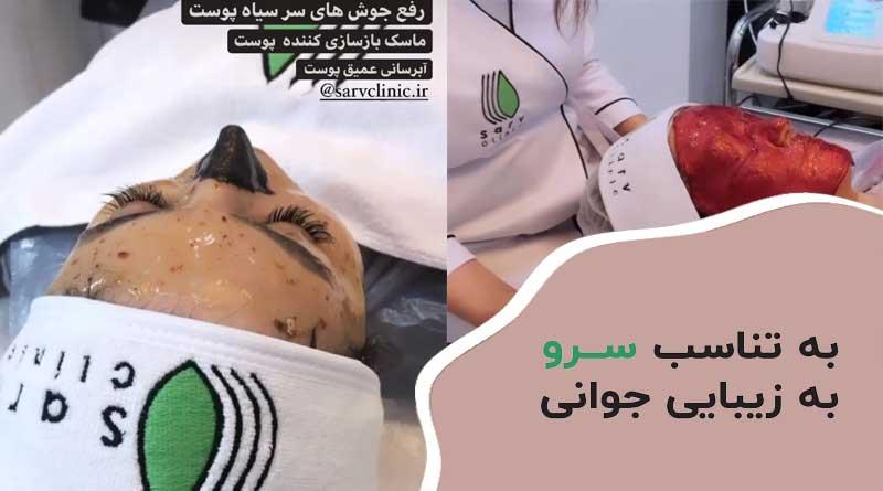 روشهای پاکسازی پوست